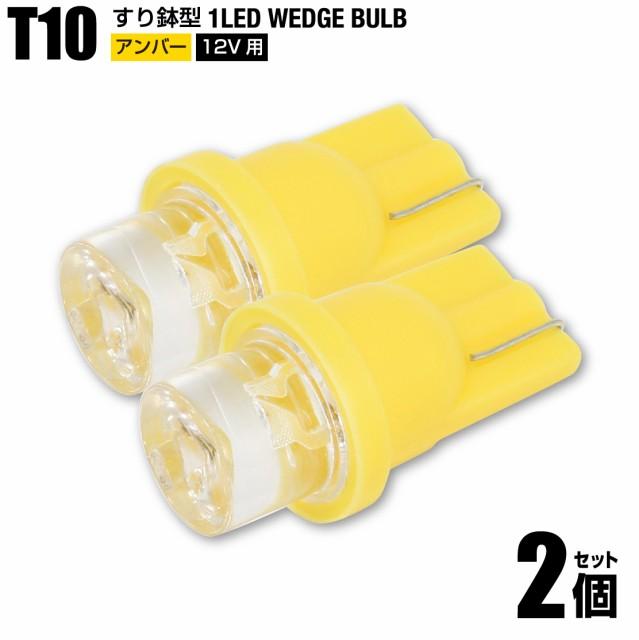 T10 すり鉢型 LED アンバー 黄色 2個set ポジショ...