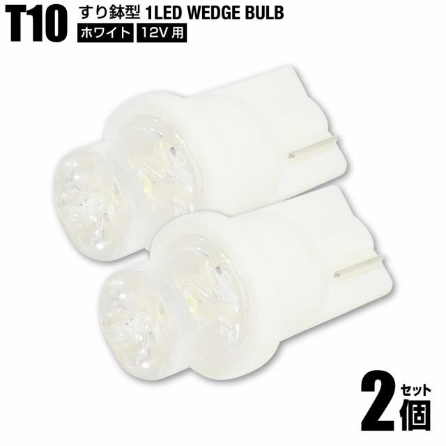 T10 すり鉢型 LED ホワイト 白色 2個set ポジショ...