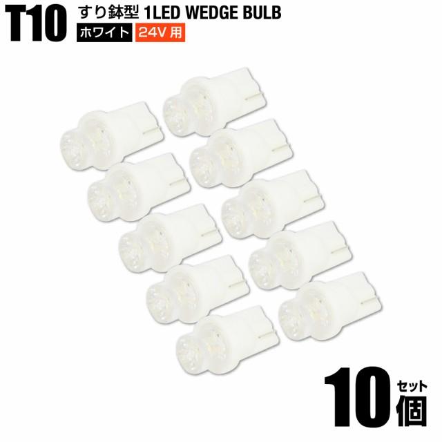 24V用 T10 すり鉢型 LED ホワイト 白色 10個set ...