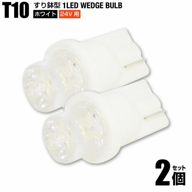 【送料無料 翌日着】T10 すり鉢型 LED ホワイト ...
