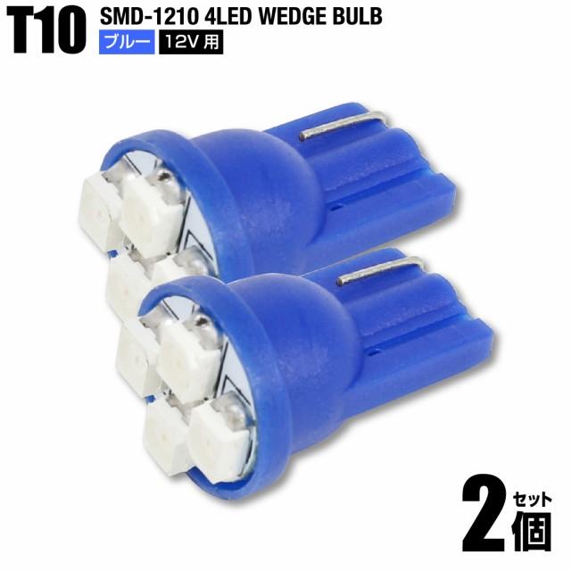 T10 LED ブルー 青色 2個set 1210チップ SMD 4連 ...