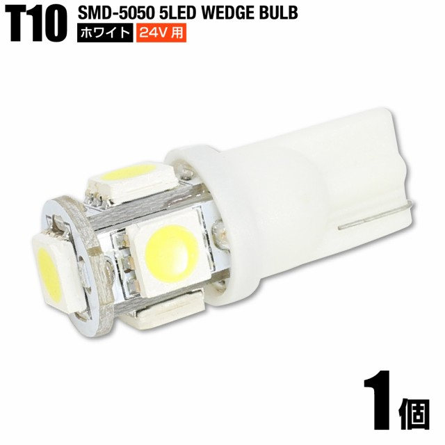 24V用 T10 LED ホワイト 白色 1個 5050チップ SMD...