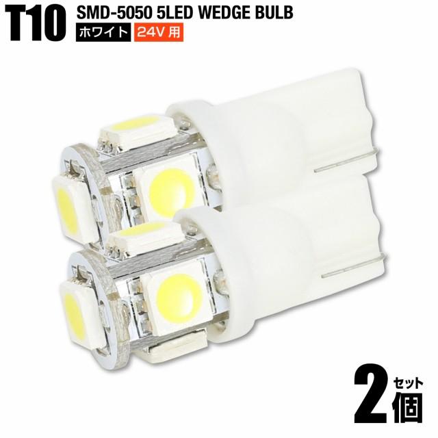 【送料無料 翌日着】24V用 T10 LED ホワイト 白 2...