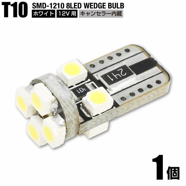 キャンセラー内蔵 T10 LED ホワイト 1個 ポジショ...