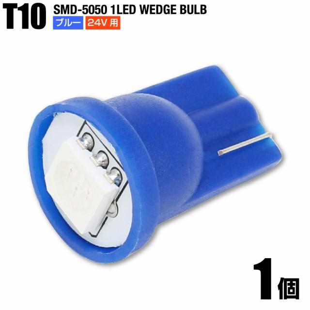 【送料無料 翌日着】24V用 T10 LED ブルー 青色 1...