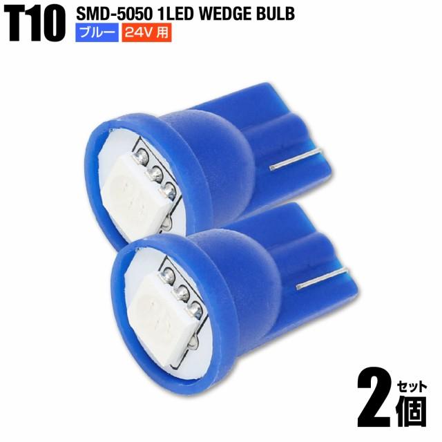 24V用 T10 LED ブルー 青色 2個set 5050チップ SM...