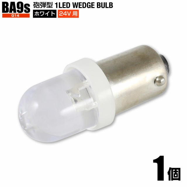24V用 BA9s G14 砲弾型 LED ホワイト 白色 1個 ポ...