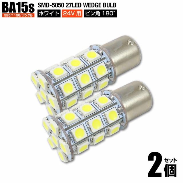 24V用 S25 BA15s 1156型 シングル LEDホワイト 白...