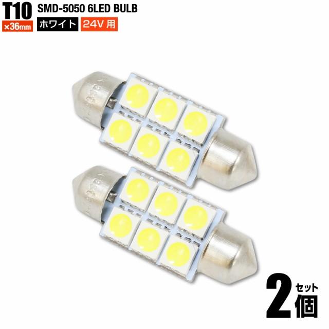 24V用 T10 × 36mm LED ルーム球 ホワイト 白色 2...