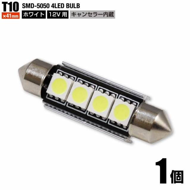 キャンセラー内蔵 T10×41mm 3チップSMD 4連LED 1...