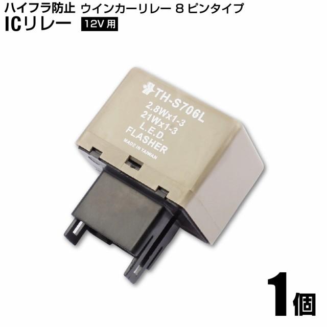 ハイフラ防止 IC ウインカー リレー 8ピンタイプ ...
