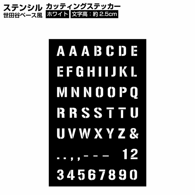 アルファベット ステンシル 切り文字 数字 英字 ...