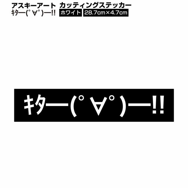 AAアスキーアート 【 キタ━(゚∀゚)━!! 】 カッ...