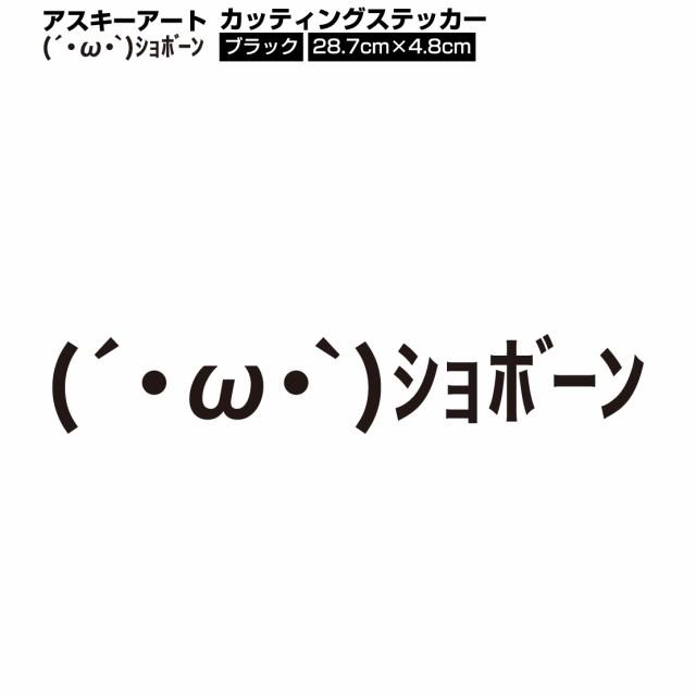 AAアスキーアート 【 (´・ω・`)ショボーン 】...