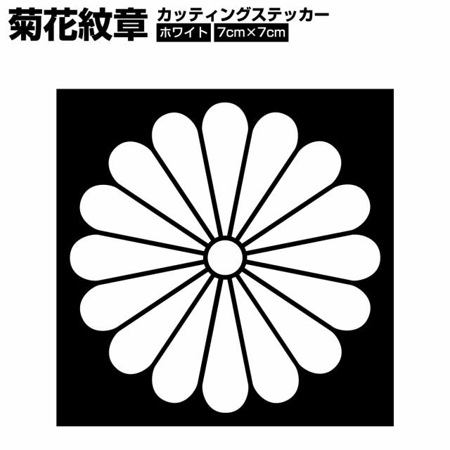 【送料無料 翌日着】菊紋 菊花紋章 カッティング ...