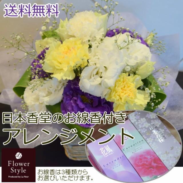 【送料無料】お花とお線香のセット/日本香堂/お線...