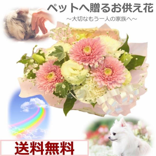 ペットへ贈るお供えアレンジメント/ペット供養/お...