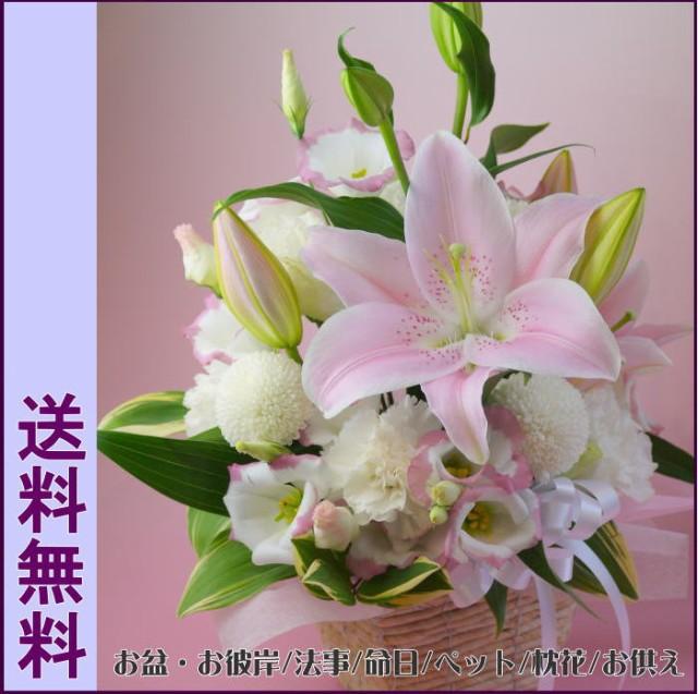お供えアレンジ・ピンクユリと洋花を使った旬のア...