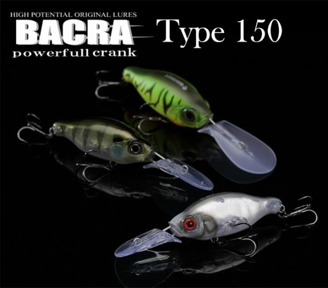 ガンクラフト バクラ 150  BACRA 150