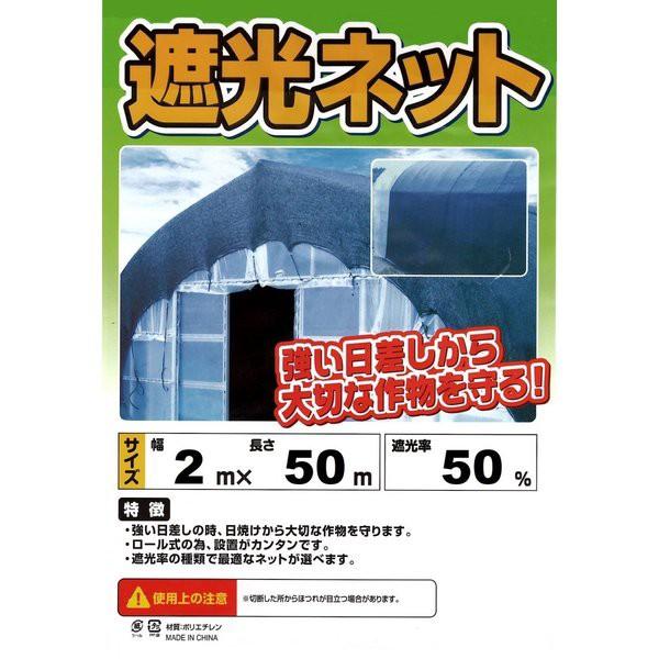 法人様限定 遮光ネット 遮光率50% 2m×50m 黒 ...