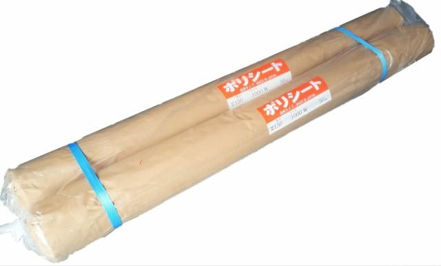 ポリシート #150×1000W(2000)×50M 【2本入り】 ...