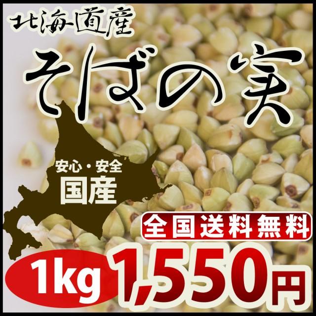 【送料無料】そばの実 蕎麦の実 1kg 北海道産【...