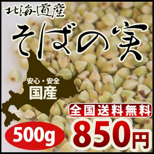 【送料無料】そばの実 蕎麦の実 500g 北海道産【...