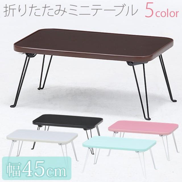 5色カラーミニテーブル テーブル ローテーブル ...