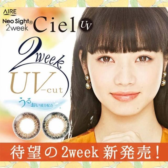 【送料無料】ネオサイト2ウィークCielUV ...