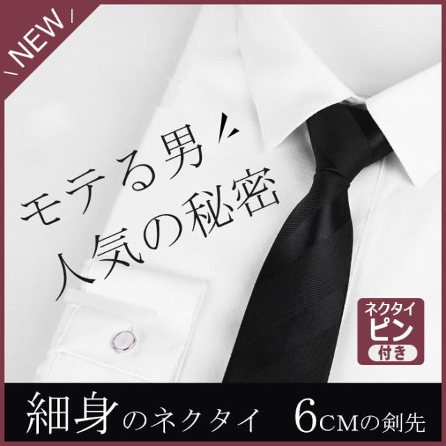 簡単装着 選べる20色★メンズネクタイ ピン付き...