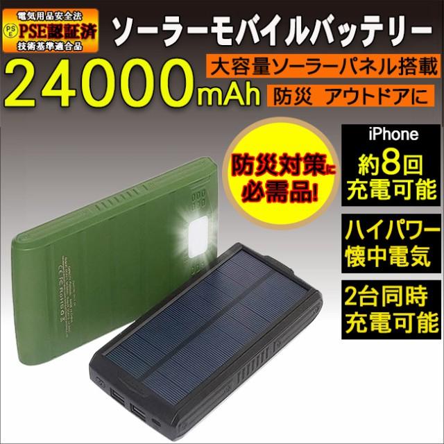 今売れています ソーラー モバイルバッテリー 大...