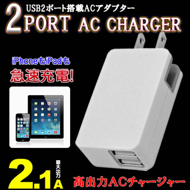 AC 充電アダプター iPhone Android 充電器 電源ア...