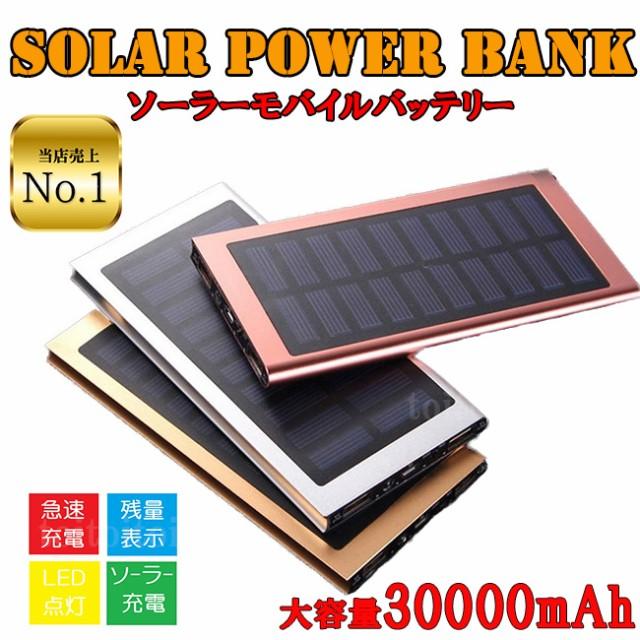 ソーラー モバイルバッテリー 30000mAh 大容量 ス...