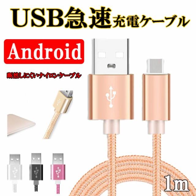 USB 充電ケーブル  1m スマホ 充電 ケーブル micr...