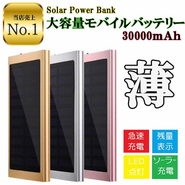 ソーラー モバイルバッテリー 充電器 大容量 3000...