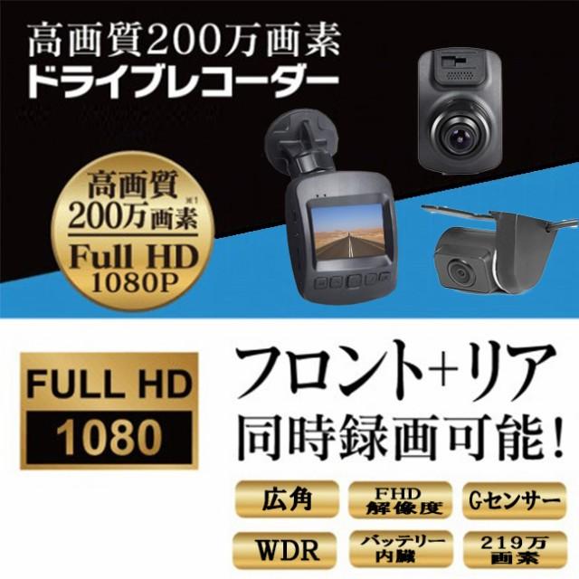 ドライブレコーダー 前後カメラ 録画 フルHD高画...