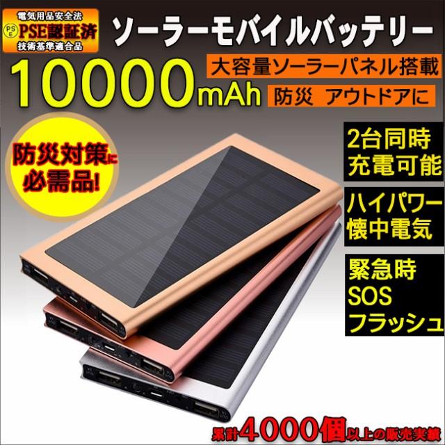 ソーラー モバイルバッテリー 大容量 10000mAh 防...