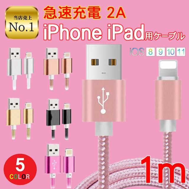 iPhone 充電ケーブル 1m Lightning 高品質 2A 急...