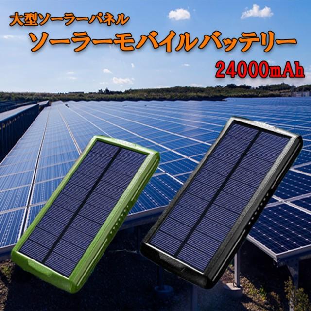 モバイルバッテリー ソーラー 充電器 大容量 2400...