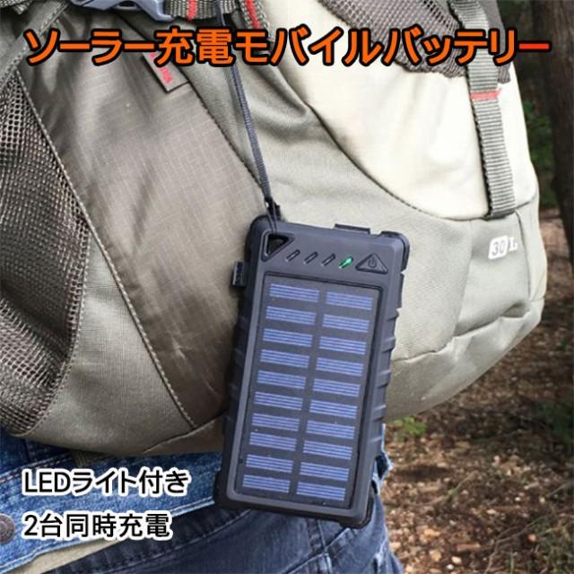 モバイルバッテリー ソーラー 充電器 30000mAh 大...