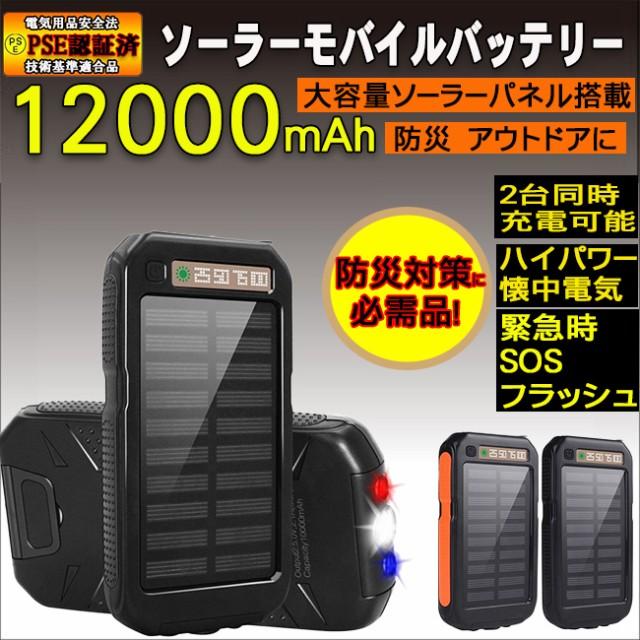 ソーラー モバイルバッテリー 大容量 12000mAh iP...