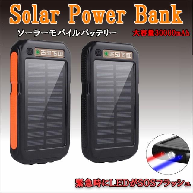 ソーラー モバイルバッテリー 大容量 30000mAh ソ...