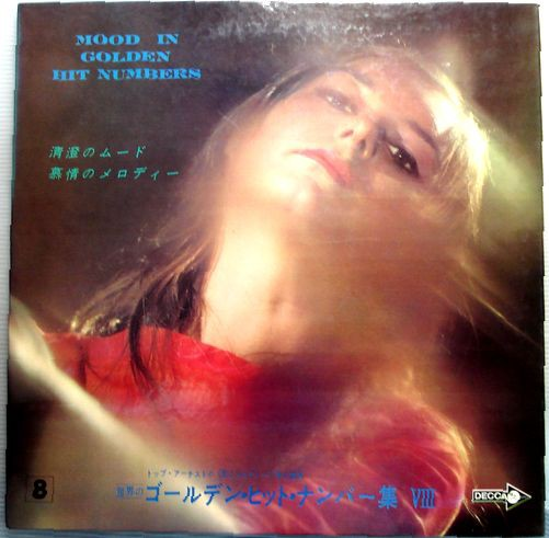 【中古レコード】世界のゴールデン・ヒット・ナン...