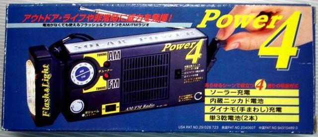 【中古】Power 4 ラジオとライトが使える!