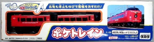 【中古】ポケトレイン 485系L特急レッドエクスプ...