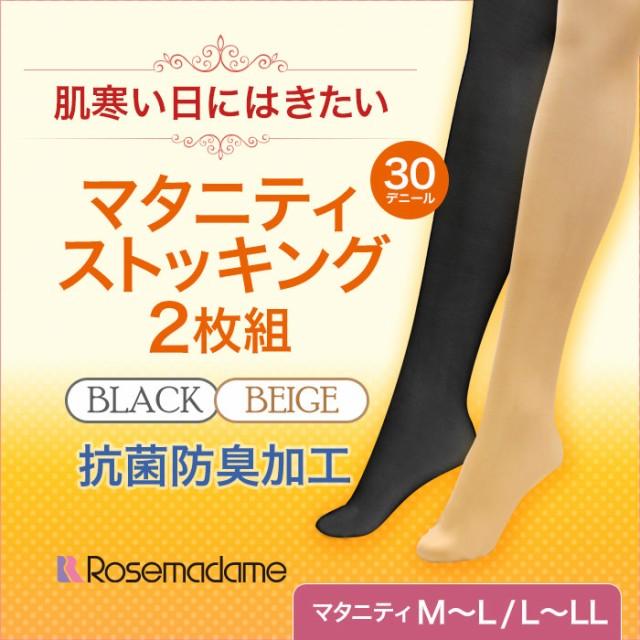 マタニティ 30デニール ストッキング 2足組 (M-L...