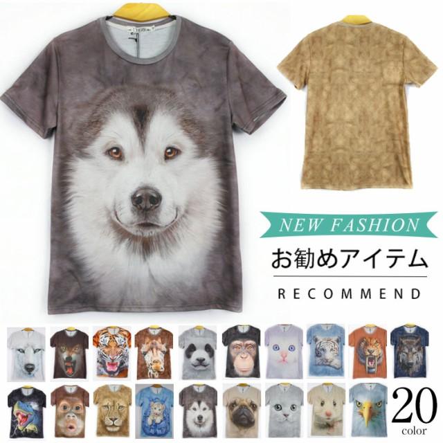 半袖Tシャツ アニマル 3D tシャツ おもしろ 男女...