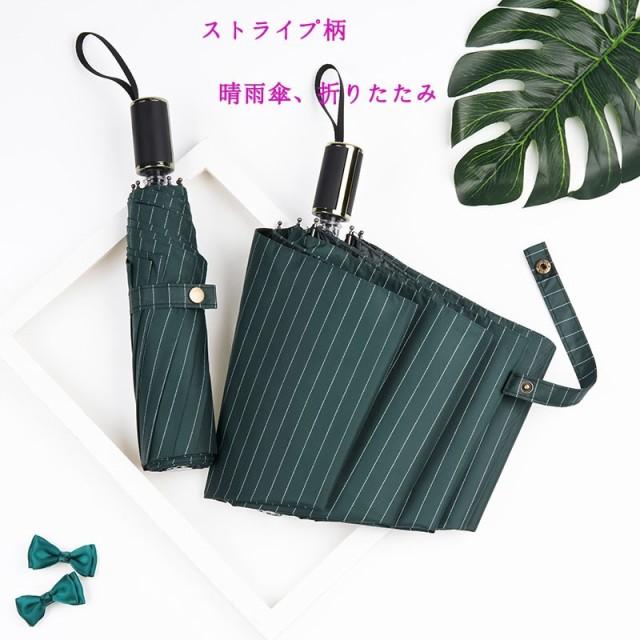 2枚送料無料折りたたみ傘/ストライプ柄雨傘/日傘/...