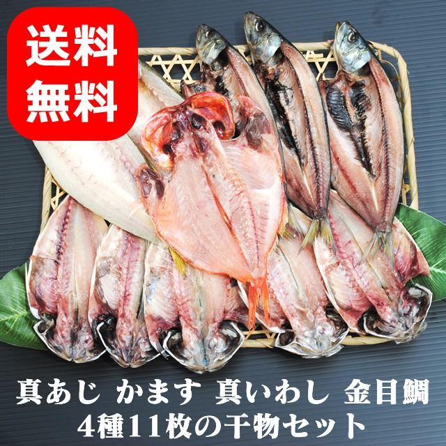 ★送料無料★【国産】小田原ひもの「山市」干物詰...