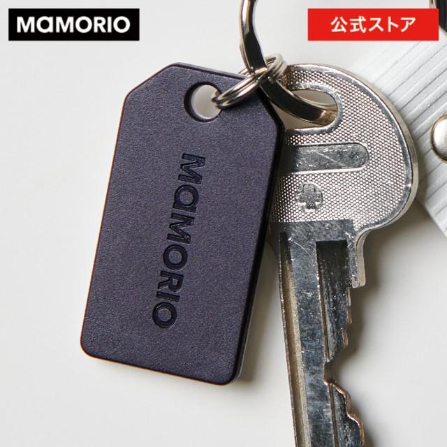 MAMORIO 最新モデル「なくすを、なくす。」世界最...